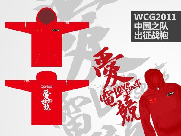 看wcg世界总决赛 赢infi亲笔签名礼包